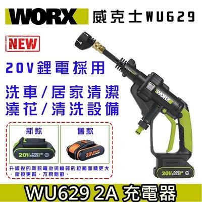 香港行貨 閃充2.0A叉機 WORX 威克士 WU629.2 二代便攜高壓洗車水槍 【4.0 20V 電 1個】