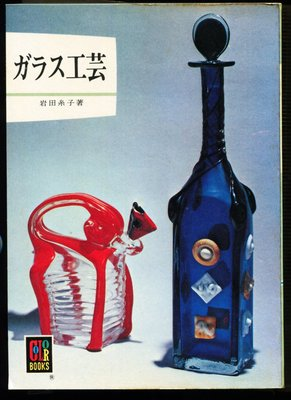 紅蘿蔔工作坊/玻璃工藝~ガラス工芸 (日文書)9 I