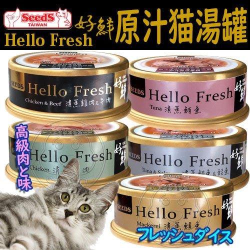 【🐱🐶培菓寵物48H出貨🐰🐹】聖萊西》Hello Fresh好鮮原汁湯罐貓罐頭50g特價20元 自取不打折(蝦)