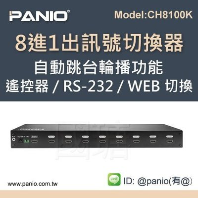 [現貨]8切1 HDMI 4K 切換選擇器 WEB 控制 自動跳台器《✤PANIO國瑭資訊》CH8100K