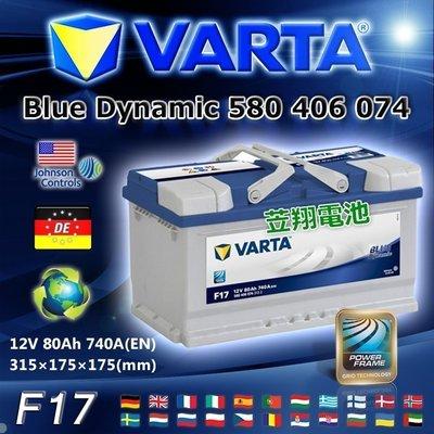 【電池達人】德國 正廠電池 VARTA F17 華達 汽車電瓶 58014 舊換新 特價賣場 DIN80 12V80AH
