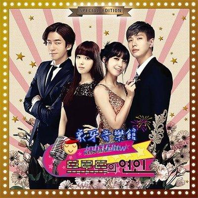 【象牙音樂】韓國電視原聲-- Trot戀人 Trot Romance OST (Special Edition)