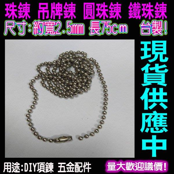 圓珠鍊 圓珠項鍊 波珠鍊 鐵珠鍊 吊牌鍊 台製珠鍊 鍊條 飾品鍊 晶彩螢光棒