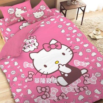 (免運費/現貨/可超取)日本正版授權台灣製卡通雙人床包被套組【HELLO KITTY經典甜美】MIT~華隆寢具KT14
