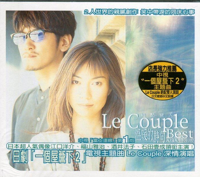 【塵封音樂盒】絕配二人組 Le Couple - 溫暖的詩句   (全新未拆封)