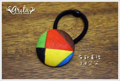 ♥grita's handmade♥布釦髮束╱髮帶╱髮飾╱獨特╱大人小孩都適合—個性色塊1(現貨商品)