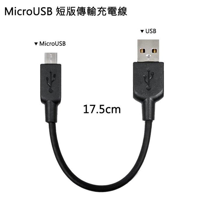 通用型 Micro USB 短版充電線 傳輸線 V8 短線 SAMSUNG 三星 A6 J7 J4 J6 Plus