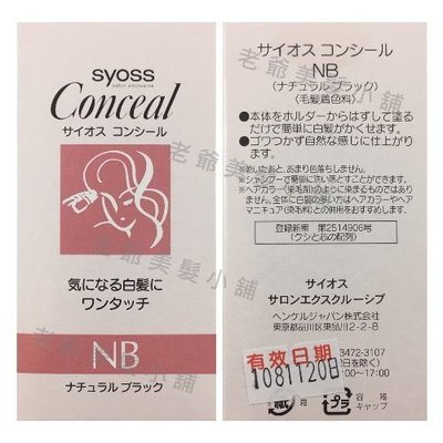 日本SYOSS CONCEAL-白髮快速補色劑