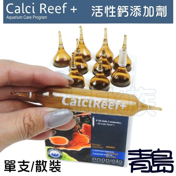 Y。。。青島水族。。。F-149-1法國BIO---Calci Reef+活性鈣添加劑 珊瑚 軟體 海水缸==單支/散裝