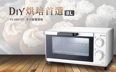 ㊣ 龍迪家 ㊣ 【元山牌】8L多功能定時電烤箱( YS-5081OT)