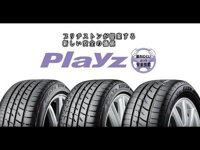 【彰化小佳輪胎】普利司通Playz輪胎 205/55R16 205/55/16