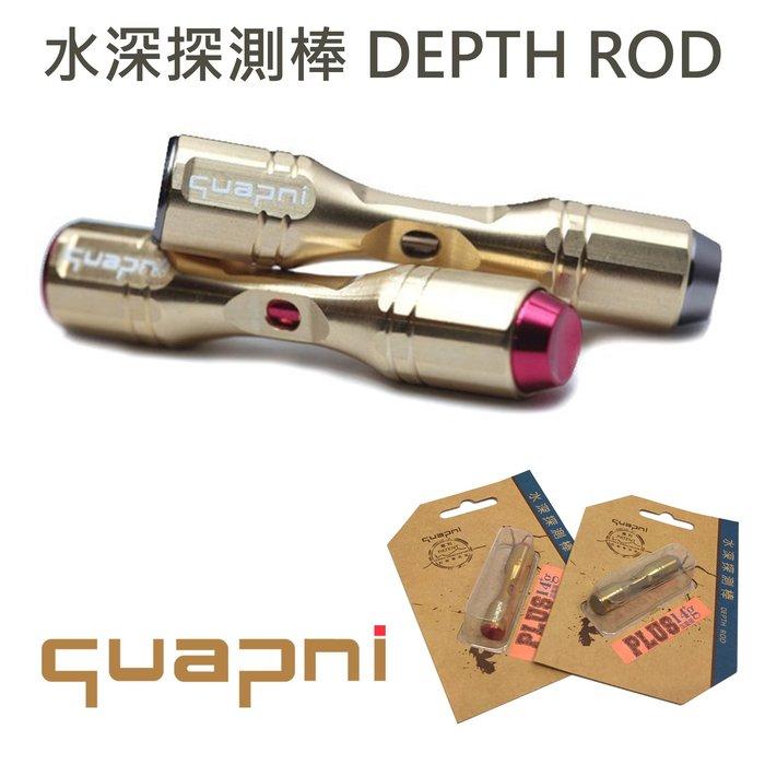 【新竹民揚】Quapni SDR-07P 釣蝦專用-水深探測棒(加重版)