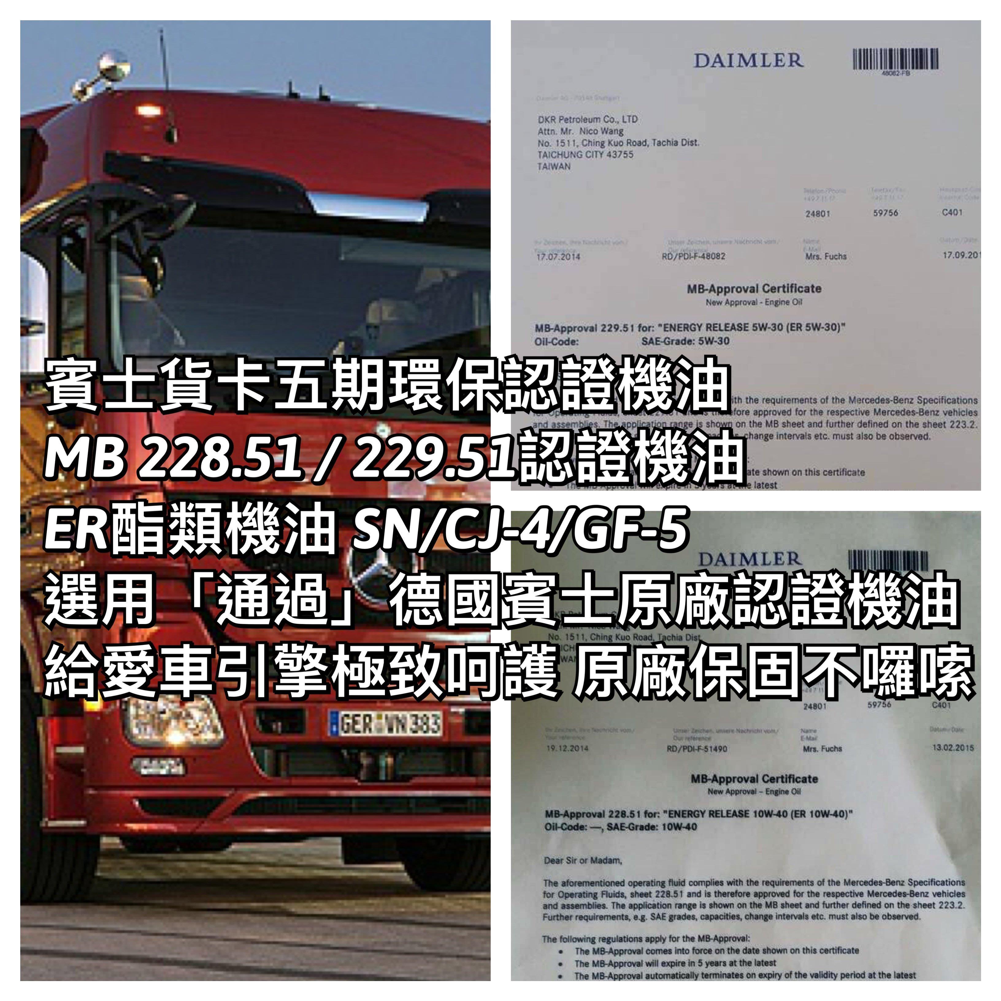 賓士卡車認證機油 ER酯類機油 BENZ 228.51認證 適用BENZ貨卡車系 貨車專用機油 有證才正