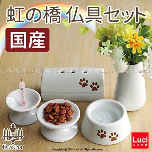 寵物 祭拜道具5件組  狗狗 肉球 納骨塔 追思 紀念 火化 骨灰罈  日本製 LUCI日本代購