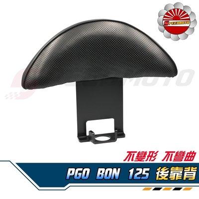 【Speedmoto】PGO BON 半月型 小饅頭 造型後靠墊組 後靠背 後靠墊 黑鐵架 支架 BON125 後扶手