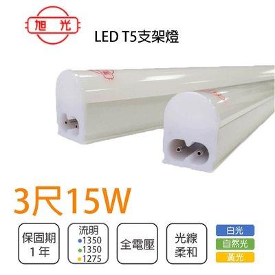旭光 T5 兩孔 LED 3尺 15W 層板燈 串接燈 間接照明 白光/黃光/自然【光彩照明】TF-YD-15101%