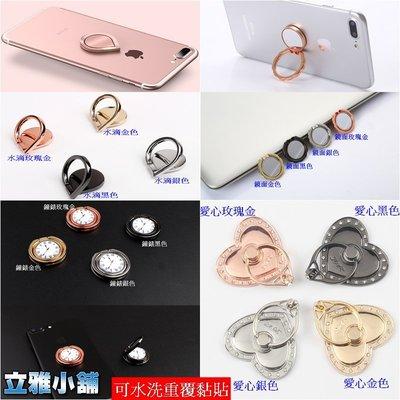【立雅小舖】創意摺疊 指環扣 手機指環支架 《指環支架PA001》
