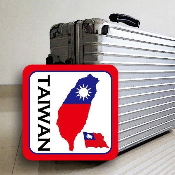 【只給雙胞胎爸爸下標】中華民國旗(K-001)領土防水、抗UV行李箱貼紙/各尺寸、多國都有客製/台灣/Taiwan