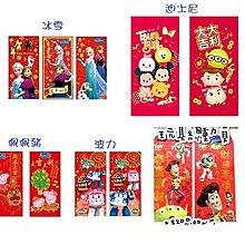 愛兒小舖~紅包袋~正版授權卡通款紅包袋(1包5入)~豐原可面交