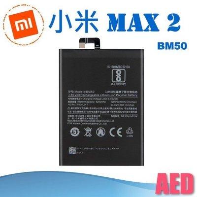 ⏪ AED ⏩ 小米MAX2 BM50 電池 全新品 手機電池 手機維修 保養