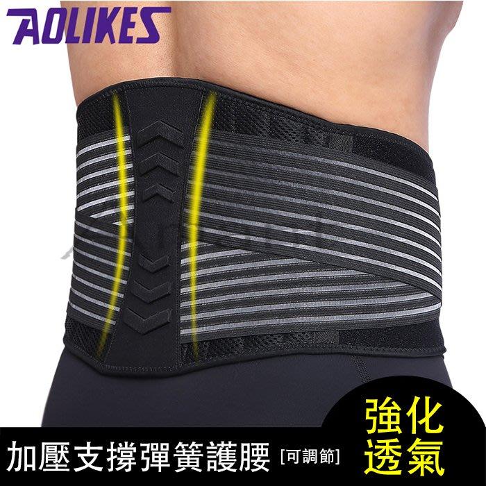 0749(666免運) AOLIKES加壓護腰 強化支撐 舉重 深蹲【SD】