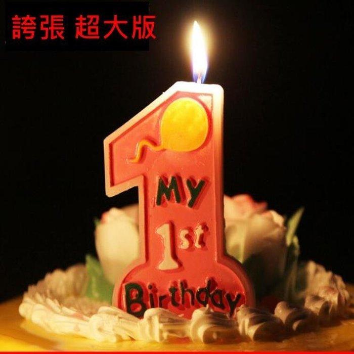 【塔克】大數字 1 周歲蠟燭 (藍粉兩色) 寶寶周 1歲生日 蠟燭周年 週歲蛋糕 生日趴宴會 寵物派對