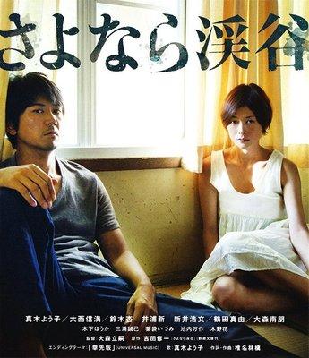 【藍光電影】再見溪谷 2013女星真木陽子時隔7年之久的主演 37-032