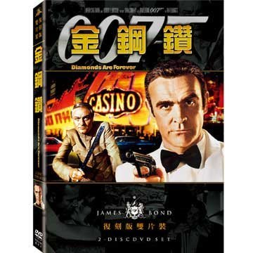 『DINO影音屋』17-03【全新正版-電影-007金鋼鑽復刻版雙片裝-DVD-全1集2片裝-史恩康納萊】