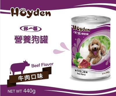 全球寵物~Hoyden好一頓狗罐頭 營養狗罐頭 / 牛肉 440g
