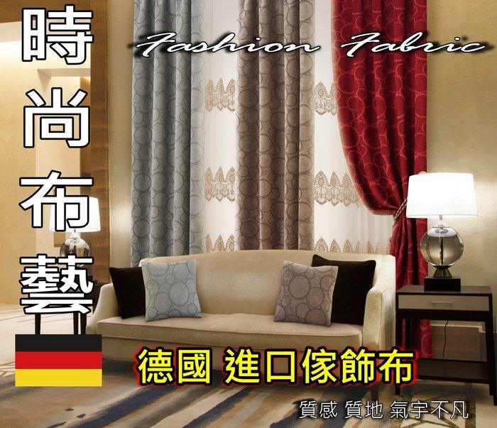 時尚布藝~*德國 進口傢飾布 ~* 1800元 尺(MC) 進口現貨(1121) 頂級 質感 傢飾布