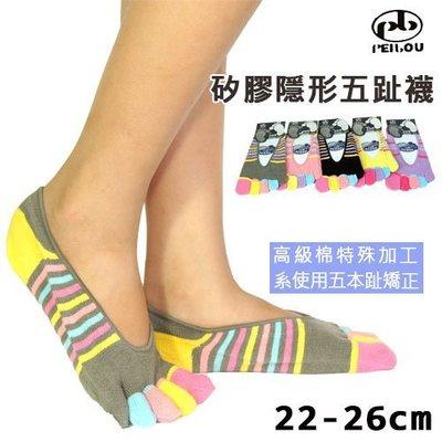 多彩細條紋 矽膠隱形五指襪 特殊加工|預防腳臭 短襪/船形襪/隱形襪
