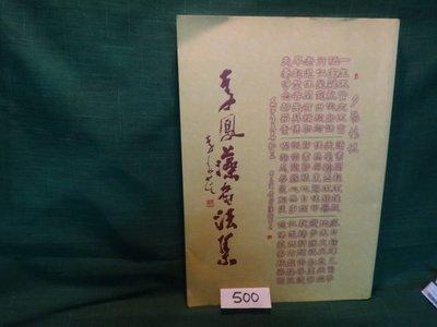 【愛悅二手書坊 01-28】李鳳藻書法集 李鳳藻 著者 李鳳藻 作者
