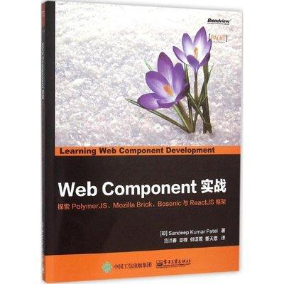 PW2【電腦】Web Component實戰:探索PolymerJS、Mozilla Brick、Bosonic與ReactJS框架@wa63695