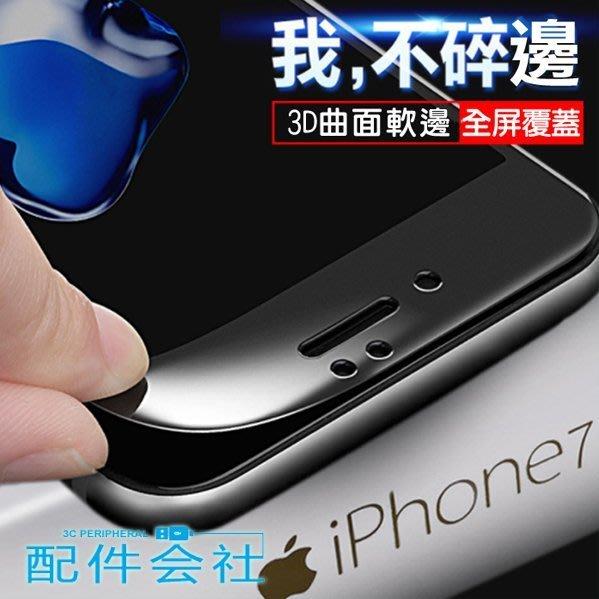 iPhone8/i8P iPhone7 鋼化玻璃 3D曲面螢幕保護貼玻璃貼 TPU軟邊 i7 全覆蓋滿版