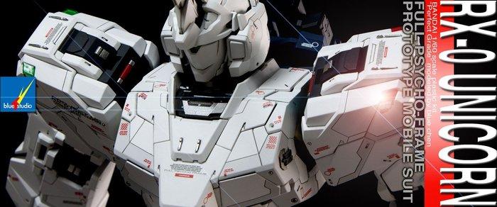PG 1/60 RX-0 獨角獸改造塗裝完成品展示品(鋼彈模型代工)