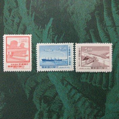【大三元】臺灣郵票-特88專88交通建設-新票3全1套~原膠上品(S-257)