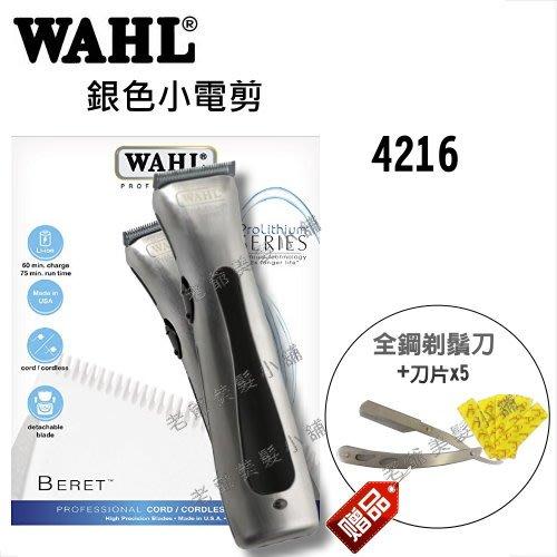 (免運)WAHL4216-銀色小電剪BERET(超貼)(贈:剃刀+5刀片)
