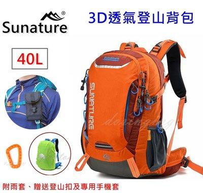 ~包包工廠~ 40L 網架 Sunature 登山背包 水袋背包 後背包 旅行包 登山包 #9653
