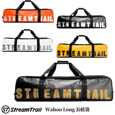 【2020新款】Stream Trail Wahoo Long 長蛙袋 蛙鞋袋 拉鍊夾層 可放釣竿 防水袋 手提袋