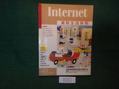 【愛悅二手書坊 14-05】Internet-資訊生活系列 松崗出版