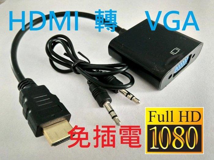 HDMI轉VGA + Audio 立體雙聲輸出 HDMI轉D-Sub轉接器 電腦螢幕 支援1080p 電腦 電視盒