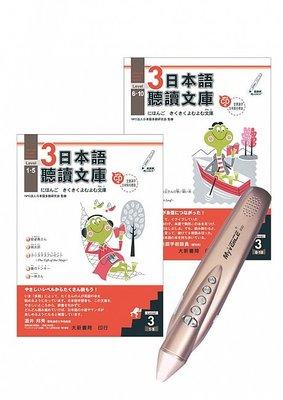 *小貝比的家*日本語聽讀文庫Level.3智慧筆學習套組