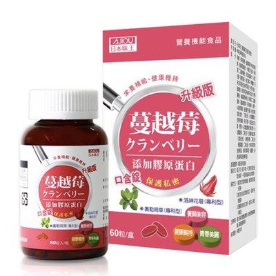 ☀️保證有現貨☀️日本味王蔓越莓口含錠60粒