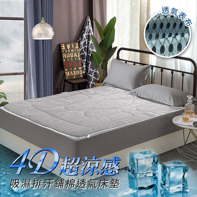 【三浦太郎】4D超涼感吸濕排汗透氣床墊/灰白色-加大(B0055-WL)