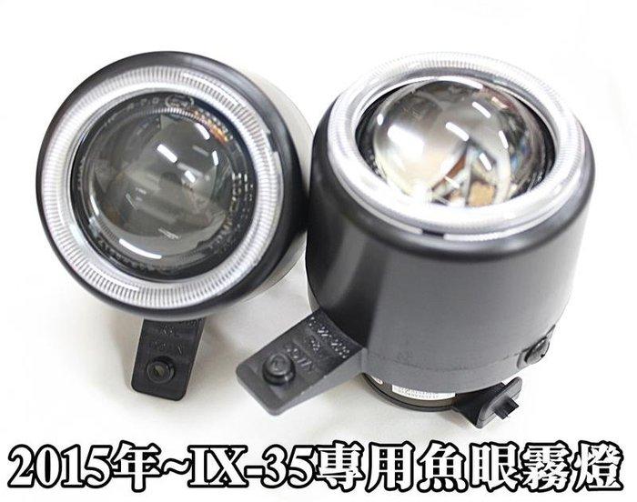 大新竹【阿勇的店】現代 2015年~IX35 IX-35專用 霧燈魚眼 投射式魚眼超亮 搭配HID效果更讚 工資另計