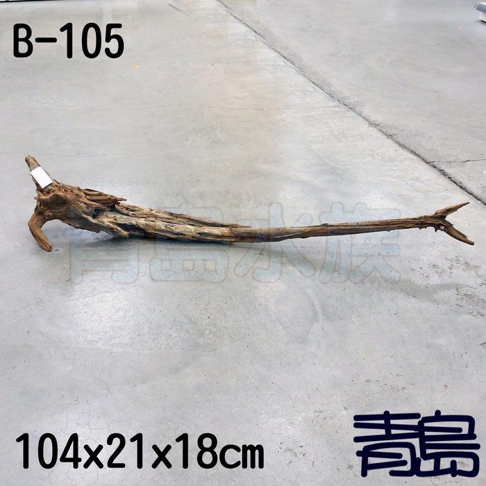 五1↓。。。青島水族。。。B-105煙燻沉木 黃金流木 莫絲 莫斯 默思 青龍石 造景==104*21*18cm