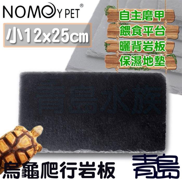 Y。。青島水族。。NFF-26-2512中國NOMO諾摩-烏龜專用爬行岩板 陸龜磨爪曬台 餵食平台==小12x25cm