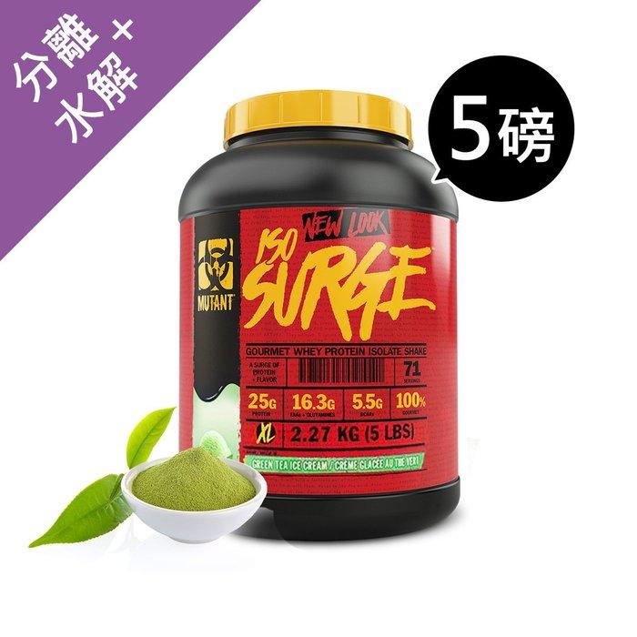 加拿大Mutant ISO SURGE 高蛋白 惡魔至尊水解乳清蛋白 - 日式抹茶口味 (5磅)