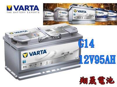彰化員林翔晟電池  德國華達VARTA AGM汽車電池 G14 95AH 60044  舊品強制回收 工資另計