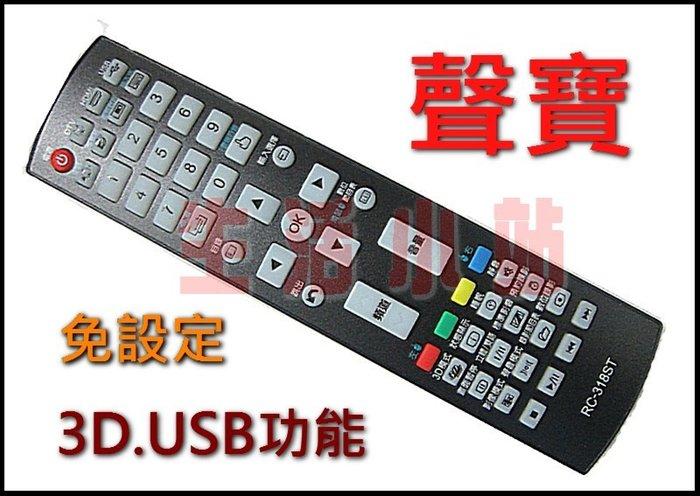 ~加購矽膠保護套40元~2015 款聲寶液晶電視遙控器.RC~324ST.RC~312ST